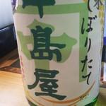 かわなみ鮨 - 中島屋純米しぼりたて