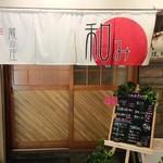 蔵の庄和み - (2017/1/17)