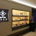 そば処 東家寿楽 - 東急百貨店10階にございます。