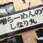 味噌らーめんの店 しなり丸 -