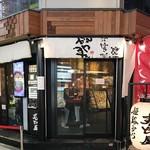 ラー麺 ずんどう屋 - お店