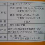 古田秋栄堂 - ふるたのういろう(裏)【2010年12月】