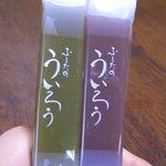古田秋栄堂 - ういろうは抹茶と小豆の2種類です【2010年12月】