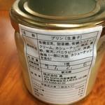 アインソフ ギンザ - ヴィーガンプリン原料