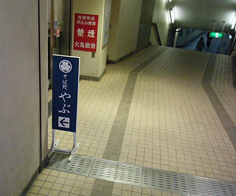 そば処やぶ ながの東急店 name=
