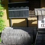 圓珠 - →2010.12