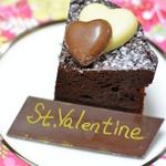 キーファルンバウム - バレンタインショコラ3