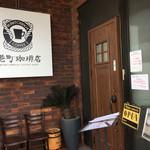 港町珈琲店 - 2階の出入口  満席って書いてある。