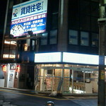麺屋 龍 - 外観(上原梅月堂ビル)