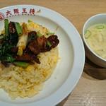 62494481 - 柔らか牛カルビ炒飯、スープ