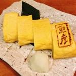 魚彦 - 料理写真:自家製出し巻き玉子