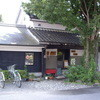 あべまき茶屋