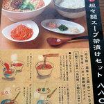 625187 - スープ茶漬けセットメニュー