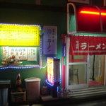 龍王  - 入り口付近