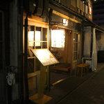 名古屋駅 古民家居酒屋 銑 - 古民家を改造した、入りやすい入口。