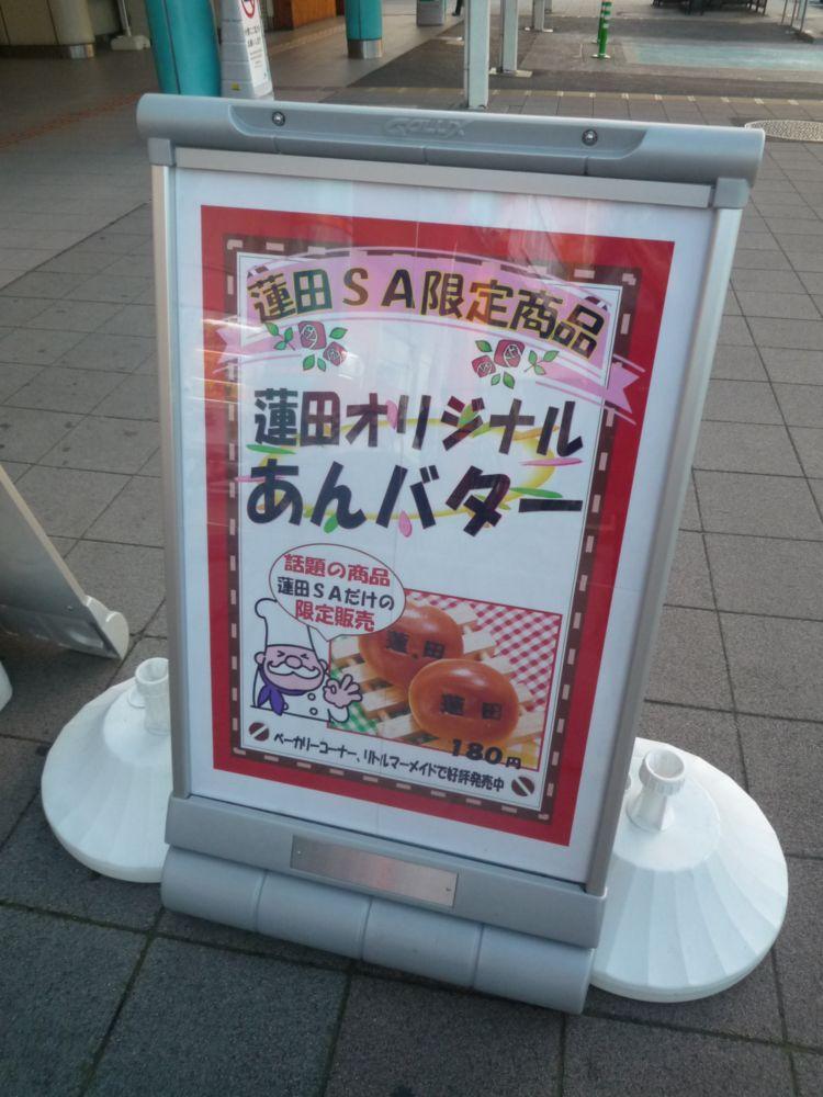 リトルマーメイド 蓮田サービスエリア店