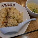 大阪王将 - 追加注文した「五目炒飯」(530円)。スープ付きです。