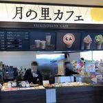 月の里カフェ - 店舗