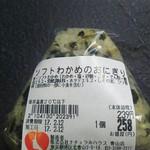 62507973 - ソフトわかめのおにぎり(玄米)の値段