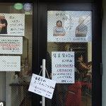 麺屋レノン - 年末年始の営業やら、イベント情報