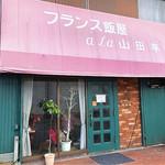 フランス飯屋 ア・ラ・山田亭 - なんせ、フランス飯屋です(笑)