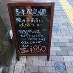 62515728 - 店は推していますね⁉︎ こりゃ、食べるしかないでしょう(笑)('17/02/12)