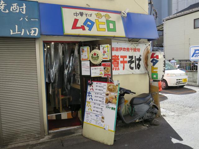 中華そば ムタヒロ  1号店