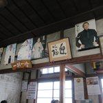 いろは食堂 - 北島三郎さんのポスターいっぱいです