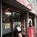 ハンバーグの店ベア - 〜外観〜