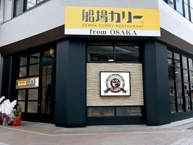 船場カリー +h cafe 高松店 - 船場カリー 高松店さん
