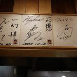 えびそば一幻 - 日ハム選手や有名人のサインがたくさん掲出されている