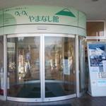 山梨県立リニア見学センター わくわくやまなし館 -