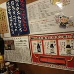十勝帯広一心本店 - メニュー