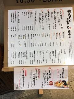 天ぷらまきの - メニュー