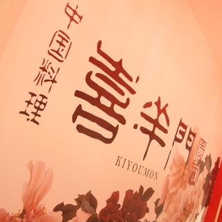 中国料理 喜羊門 - 2017年2月