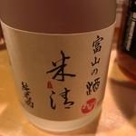 米清あら川 - オリジナル日本酒です。