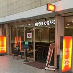 キーフェルコーヒー - 2017年2月。訪問