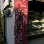 新島田屋 -