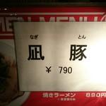 ラーメン凪 豚王 渋谷本店 -
