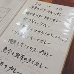 curry diningbar 笑夢 -