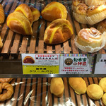 イスズベーカリー - 超特撰クリームパン☆★★☆