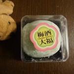 かつら堂 - 料理写真:梅酒の実大福