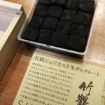 シルスマリア - 1702 シアスマリア 竹鶴ピュアモルト生チョコレート