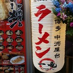 元祖博多中州屋台ラーメン 一竜  -