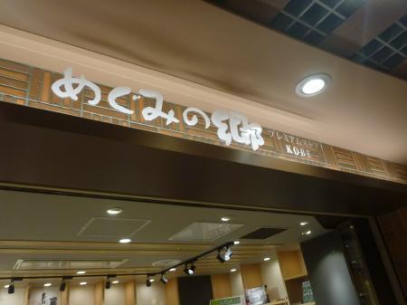 めぐみの郷 DUO KOBE店