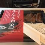 牛たん かねざき  - 焼き立て牛たん弁当 1500円(税込)