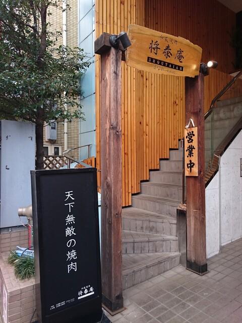 肉の匠 将泰庵 はなれ 船橋駅前店 - 二階にあります
