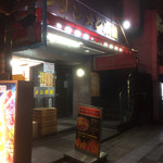 タンタンメン本舗 -