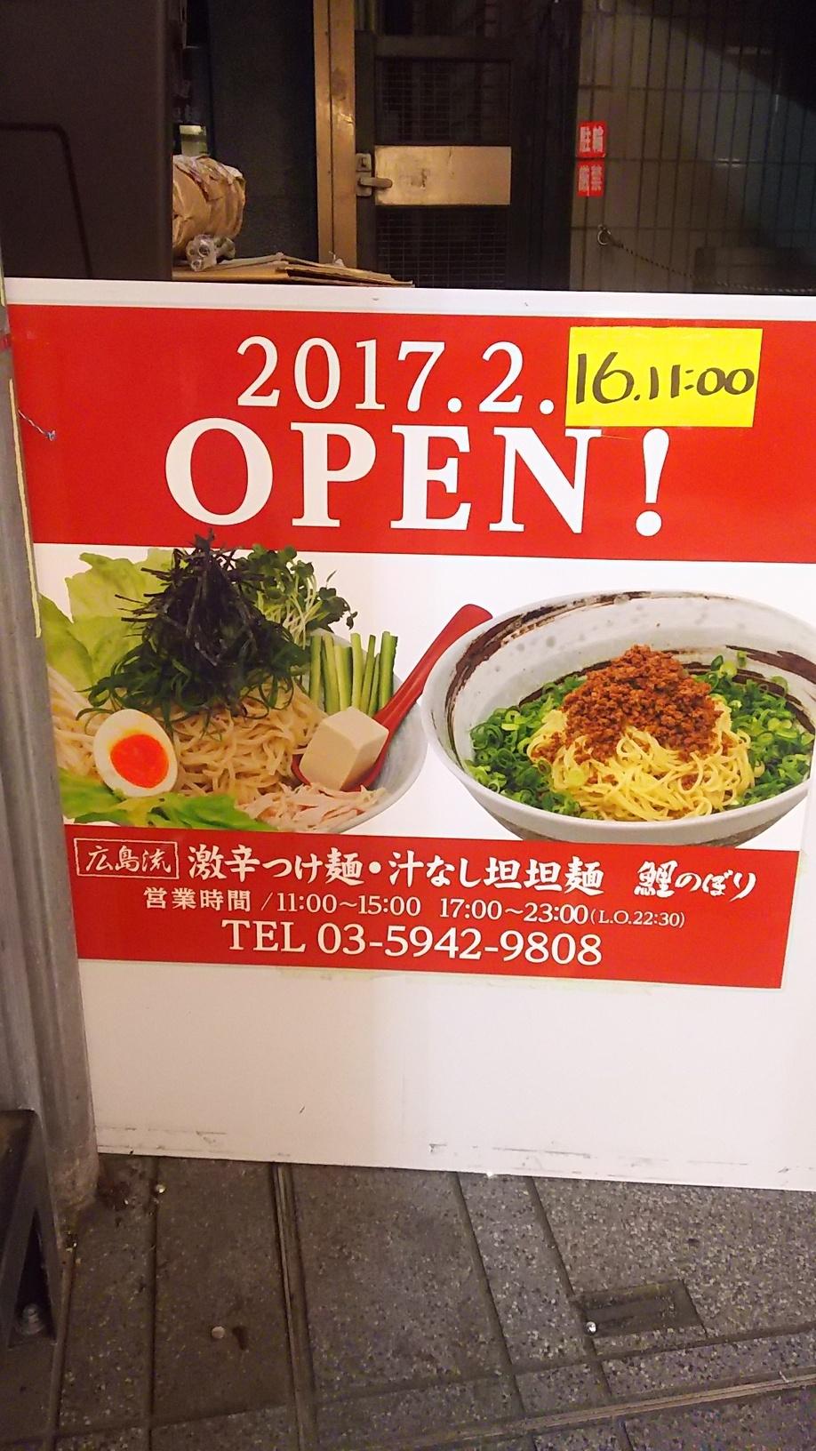 鯉のぼり 中野店