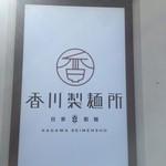 香川製麺所 - 外観